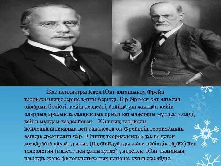 Жас психиатры Карл Юнг алғашында Фрейд теориясының әсеріне қатты берілді. Бір бірімен хат алысып