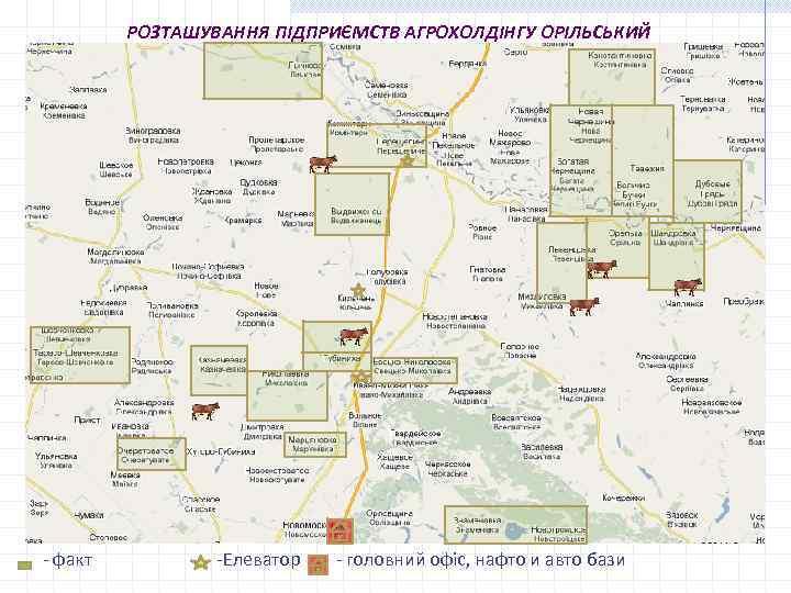 РОЗТАШУВАННЯ ПІДПРИЄМСТВ АГРОХОЛДІНГУ ОРІЛЬСЬКИЙ - факт -Елеватор - головний офіс, нафто и авто бази