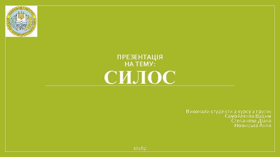 ПРЕЗЕНТАЦІЯ НА ТЕМУ: СИЛОС Виконали студенти 2 курсу 2 групи: Самойленко Вадим Степанова Діана