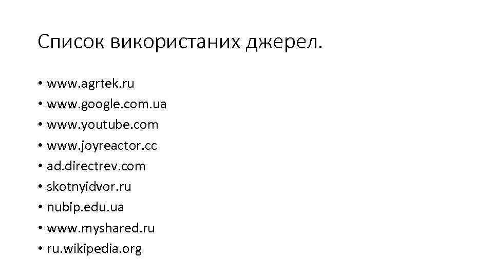 Список використаних джерел. • www. agrtek. ru • www. google. com. ua • www.