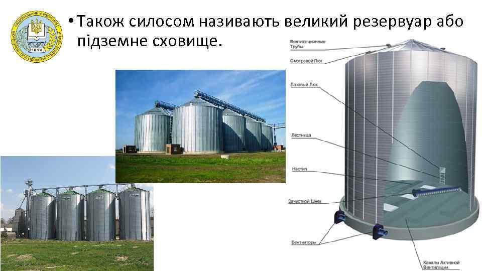 • Також силосом називають великий резервуар або підземне сховище.