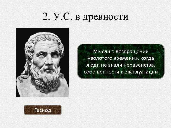 2. У. С. в древности Мысли о возвращении «золотого времени» , когда люди не