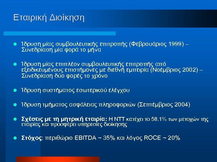 Εταιρική Διοίκηση l Ίδρυση μίας συμβουλευτικής επιτροπής (Φεβρουάριος 1999) – Συνεδρίαση μία φορά το