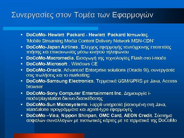 Συνεργασίες στον Τομέα των Εφαρμογών § Do. Co. Mo- Hewlett Packard Ιαπωνίας. 'Mobile Streaming