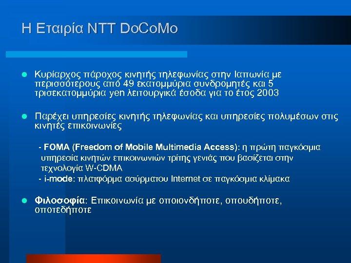 Η Εταιρία NTT Do. Co. Mo l Κυρίαρχος πάροχος κινητής τηλεφωνίας στην Ιαπωνία με