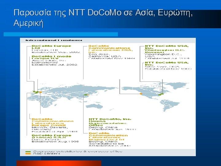 Παρουσία της NTT Do. Co. Mo σε Ασία, Ευρώπη, Αμερική