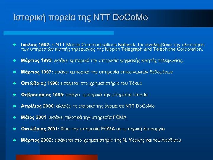 Ιστορική πορεία της NTT Do. Co. Mo l Ιούλιος 1992: η NTT Mobile Communications