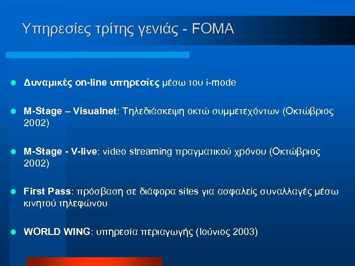 Υπηρεσίες τρίτης γενιάς - FOMA l Δυναμικές on-line υπηρεσίες μέσω του i-mode l M-Stage