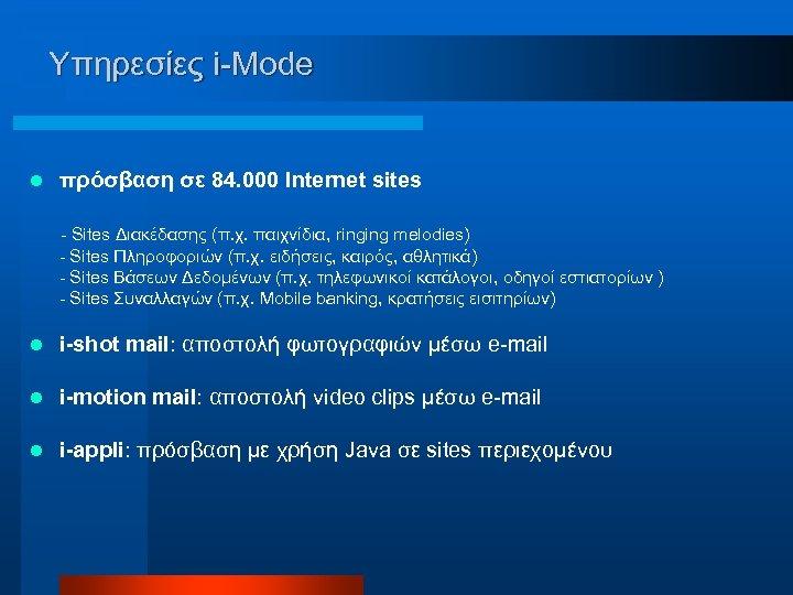 Υπηρεσίες i-Mode l πρόσβαση σε 84. 000 Internet sites - Sites Διακέδασης (π. χ.