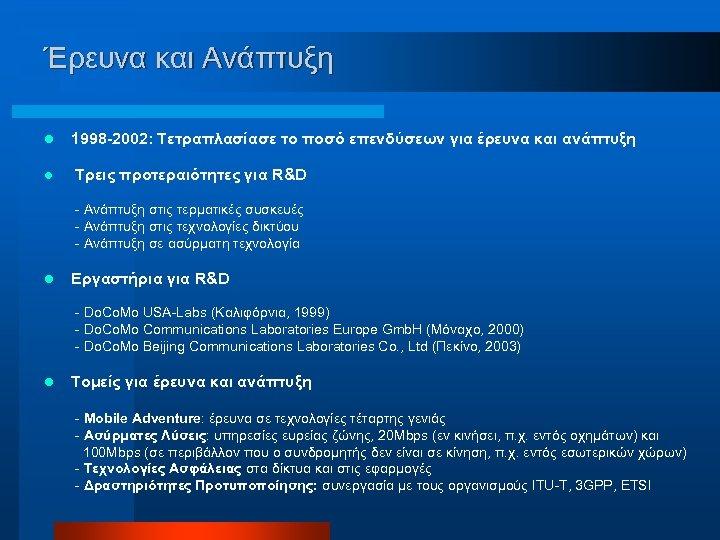 Έρευνα και Ανάπτυξη l 1998 -2002: Τετραπλασίασε το ποσό επενδύσεων για έρευνα και ανάπτυξη