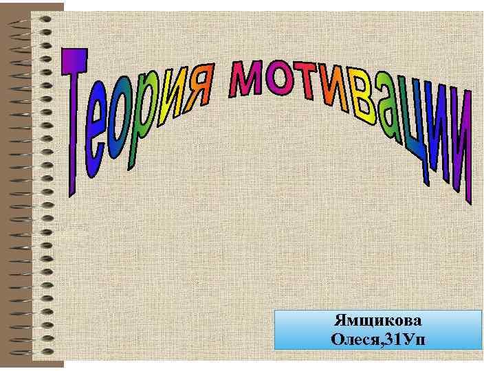 Ямщикова Олеся, 31 Уп