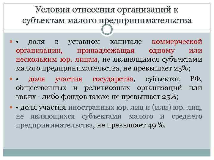 Лариса, зао является субъектом малого предпринимательства, если подпадает под критерии указанные в федеральном законе от № фз «о развитии малого и среднего предпринимательства в российской федерации».
