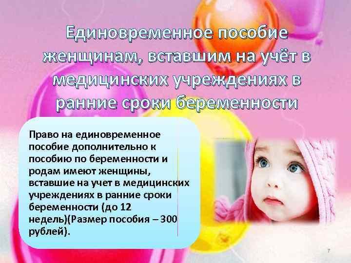 Пособие беременным вставшим на учет на раннем сроке 21