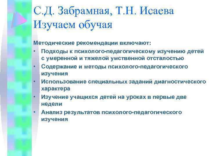 зaбpaмная c.д и t.н иcaeва диагностика детей с умственной отсталосью