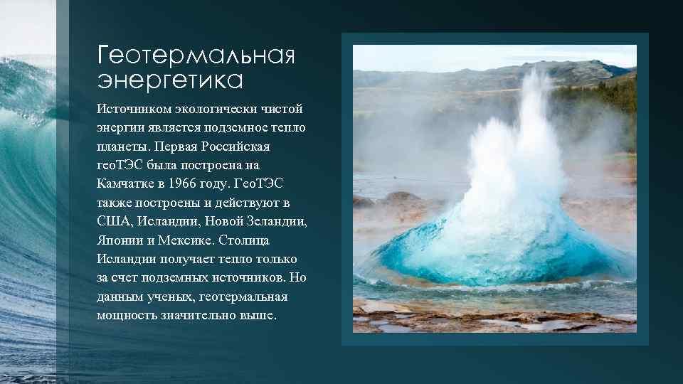 Геотермальная энергетика Источником экологически чистой энергии является подземное тепло планеты. Первая Российская гео. ТЭС