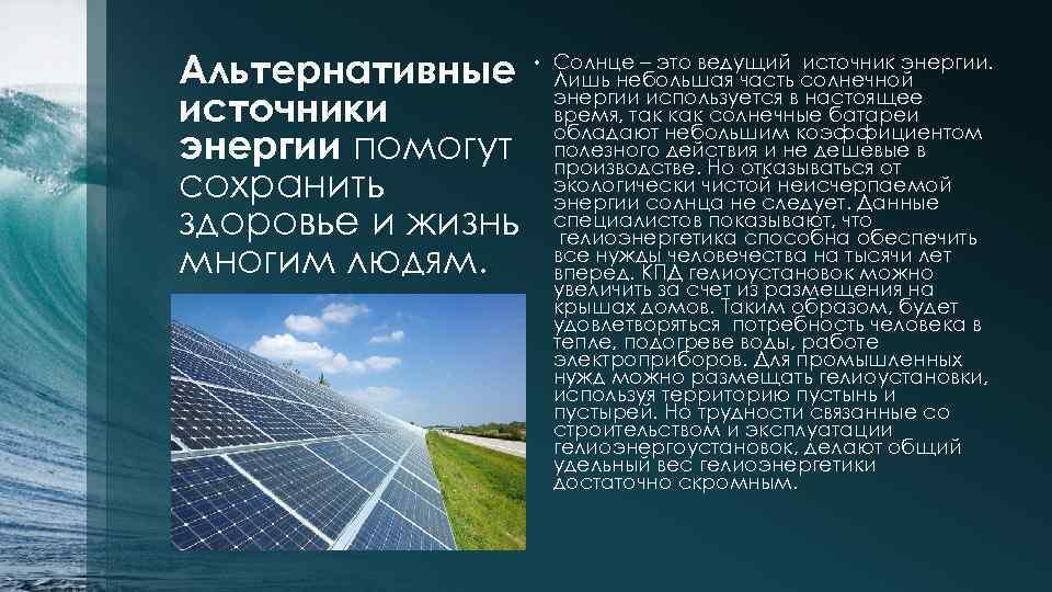 Альтернативные источники энергии помогут сохранить здоровье и жизнь многим людям. • Солнце – это