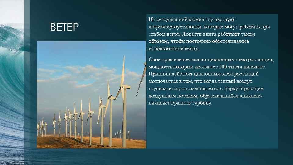 ВЕТЕР На сегодняшний момент существуют ветроэнергоустановки, которые могут работать при слабом ветре. Лопасти винта