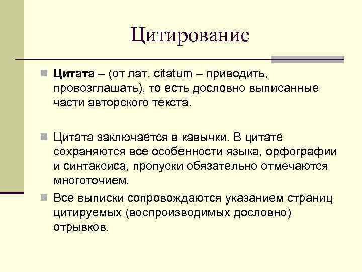 Цитирование n Цитата – (от лат. citatum – приводить, провозглашать), то есть дословно выписанные