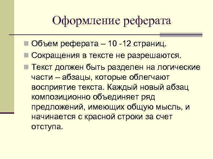 Оформление реферата n Объем реферата – 10 -12 страниц. n Сокращения в тексте не