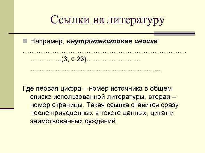 Ссылки на литературу n Например, внутритекстовая сноска: ………………………………. . (3, с. 23)………………………. . Где