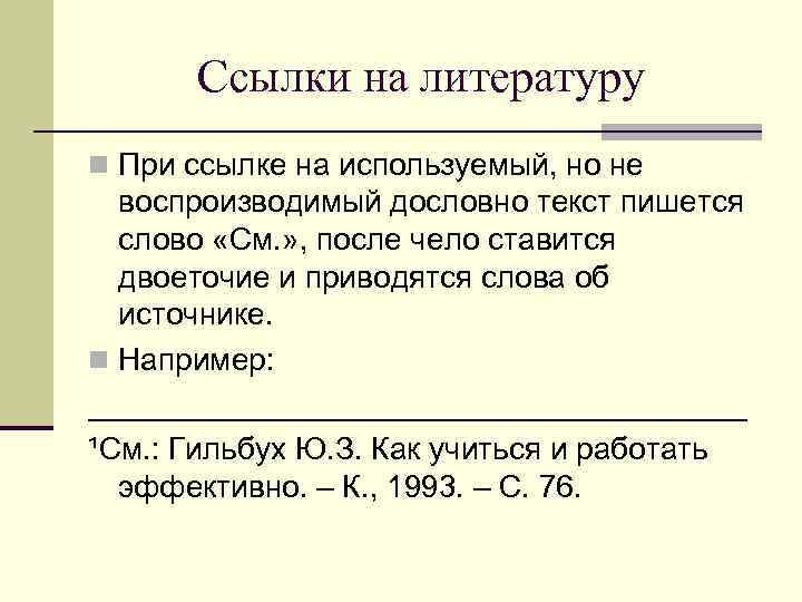 Ссылки на литературу n При ссылке на используемый, но не воспроизводимый дословно текст пишется
