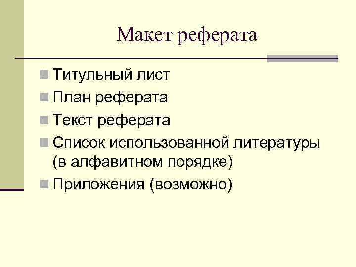 Макет реферата n Титульный лист n План реферата n Текст реферата n Список использованной