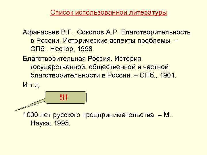 Список использованной литературы Афанасьев В. Г. , Соколов А. Р. Благотворительность в России. Исторические