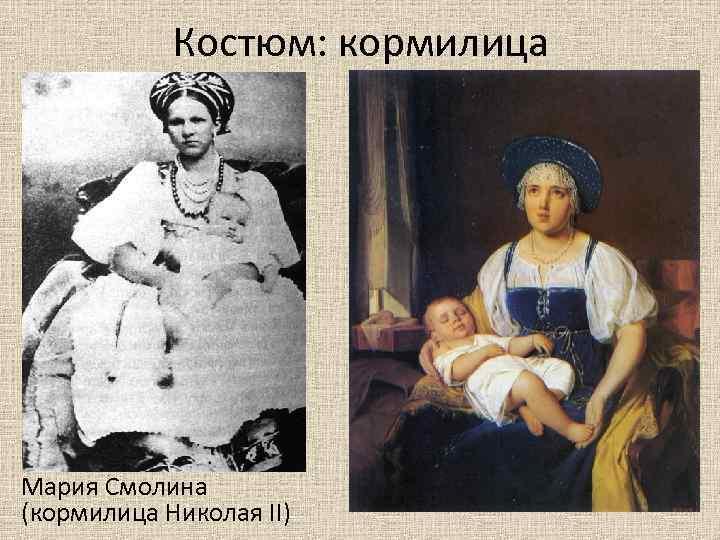 Костюм: кормилица Мария Смолина (кормилица Николая II)