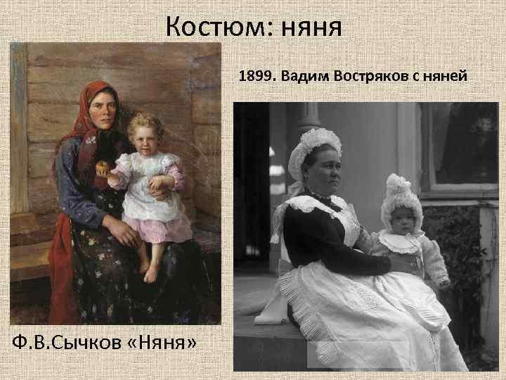 Костюм: няня 1899. Вадим Востряков с няней Ф. В. Сычков «Няня»