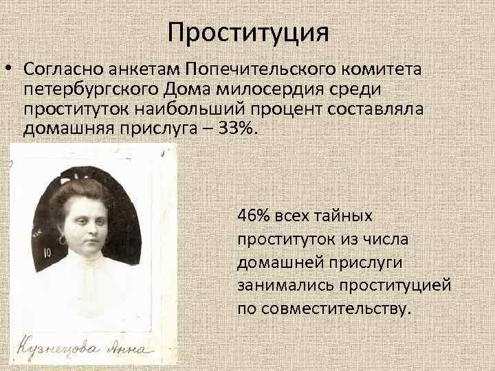 Проституция • Согласно анкетам Попечительского комитета петербургского Дома милосердия среди проституток наибольший процент составляла