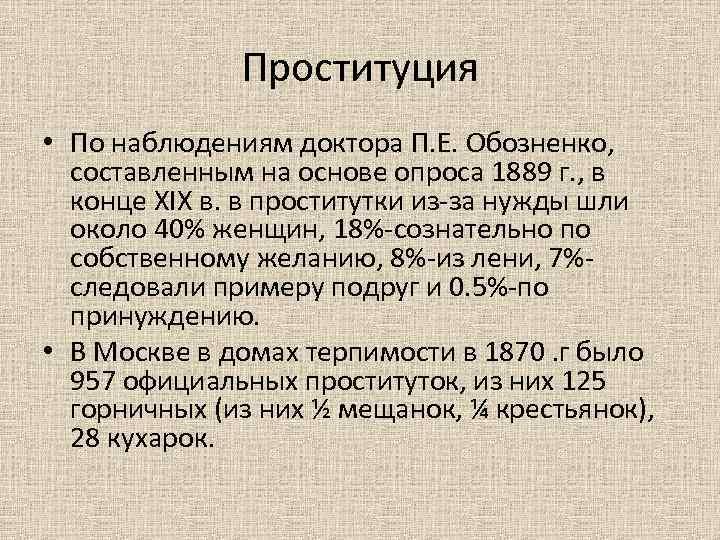 Проституция • По наблюдениям доктора П. Е. Обозненко, составленным на основе опроса 1889 г.