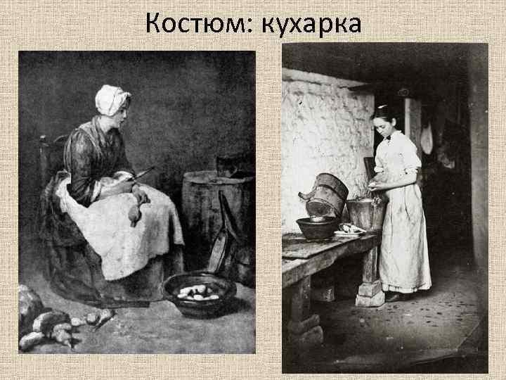 Костюм: кухарка