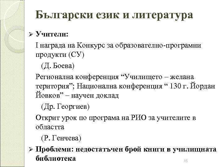 Български език и литература Ø Учители: I награда на Конкурс за образователно-програмни продукти (СУ)