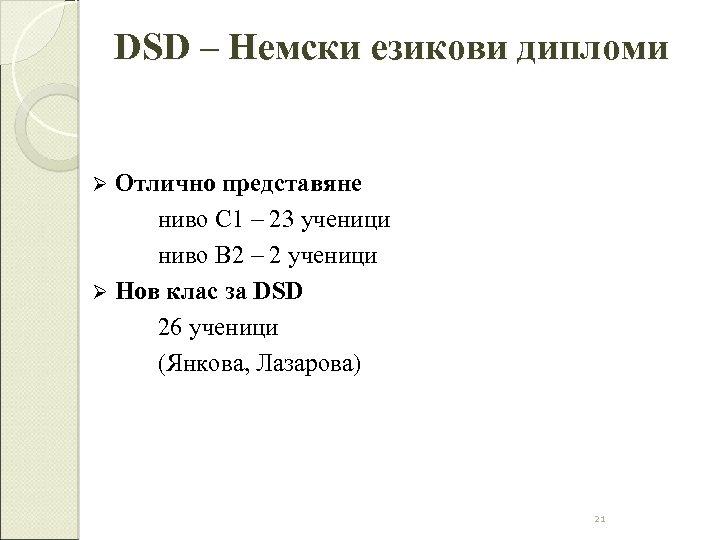 DSD – Немски езикови дипломи Ø Отлично представяне ниво С 1 – 23 ученици