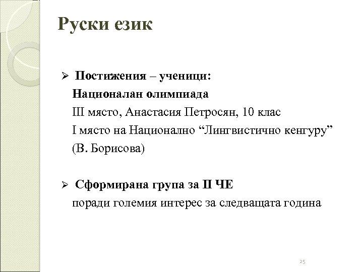 Руски език Ø Постижения – ученици: Националан олимпиада III място, Анастасия Петросян, 10 клас