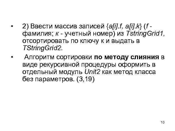 • • 2) Ввести массив записей {a[i]. f, a[i]. k} (f фамилия; к
