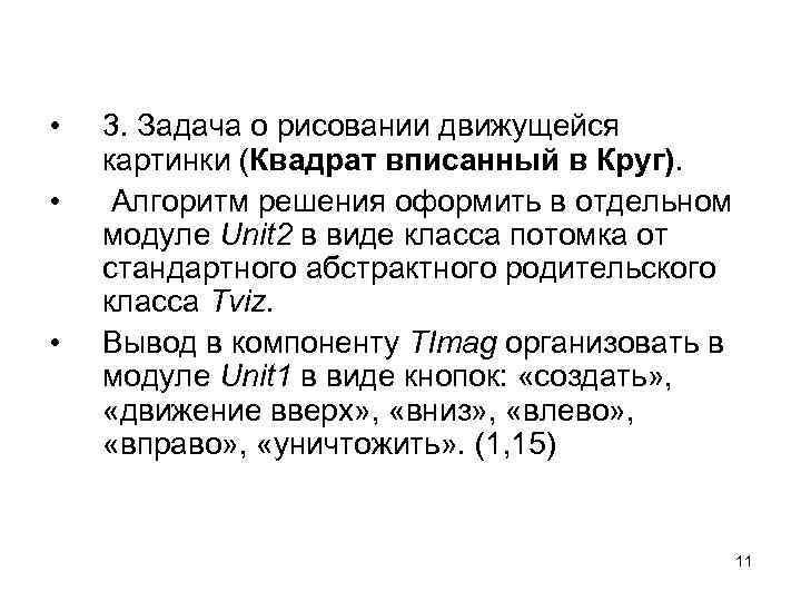• • • 3. Задача о рисовании движущейся картинки (Квадрат вписанный в Круг).