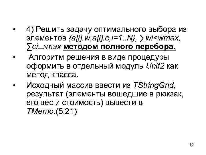 • • • 4) Решить задачу оптимального выбора из элементов {a[i]. w, a[i].