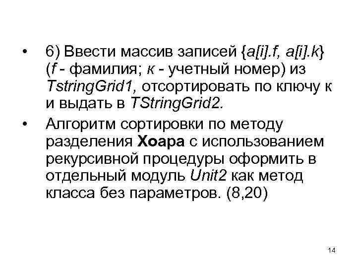 • • 6) Ввести массив записей {a[i]. f, a[i]. k} (f - фамилия;