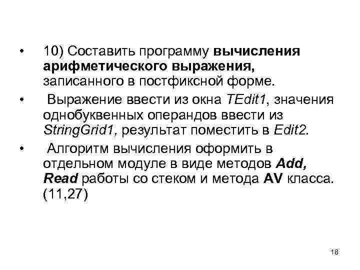 • • • 10) Составить программу вычисления арифметического выражения, записанного в постфиксной форме.