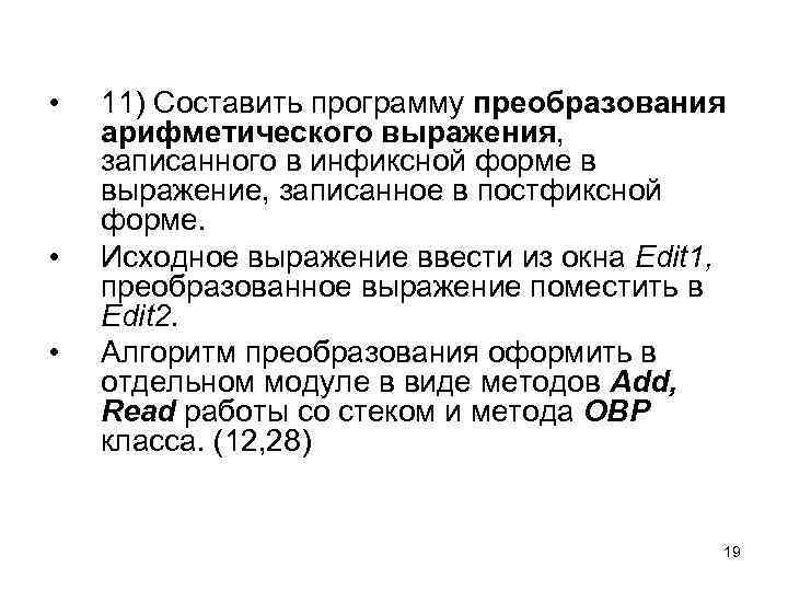 • • • 11) Составить программу преобразования арифметического выражения, записанного в инфиксной форме