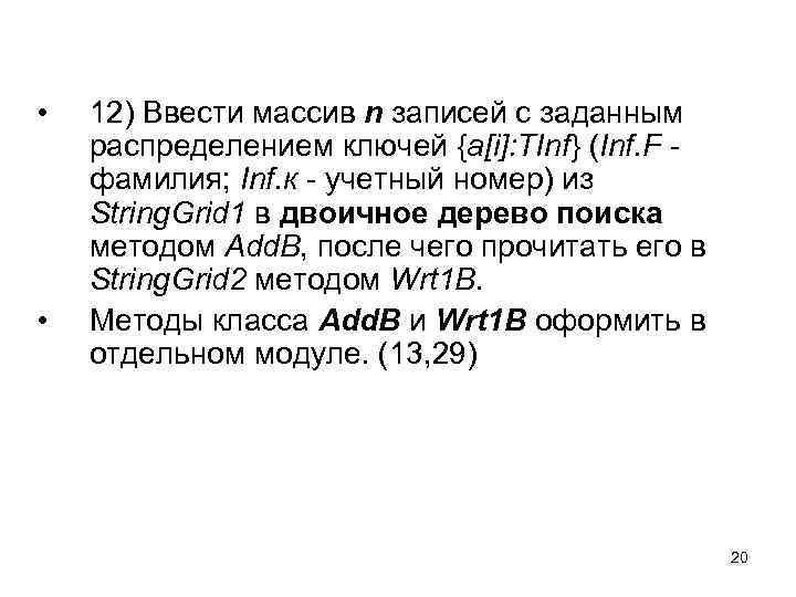 • • 12) Ввести массив n записей с заданным распределением ключей {a[i]: TInf}