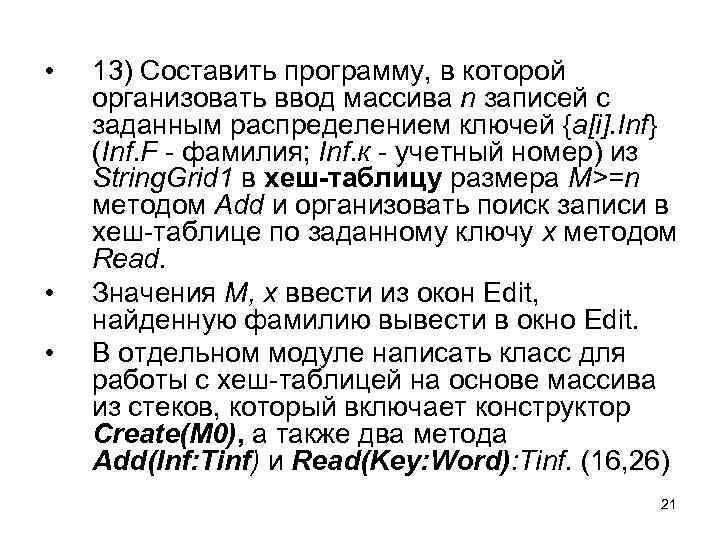• • • 13) Составить программу, в которой организовать ввод массива n записей