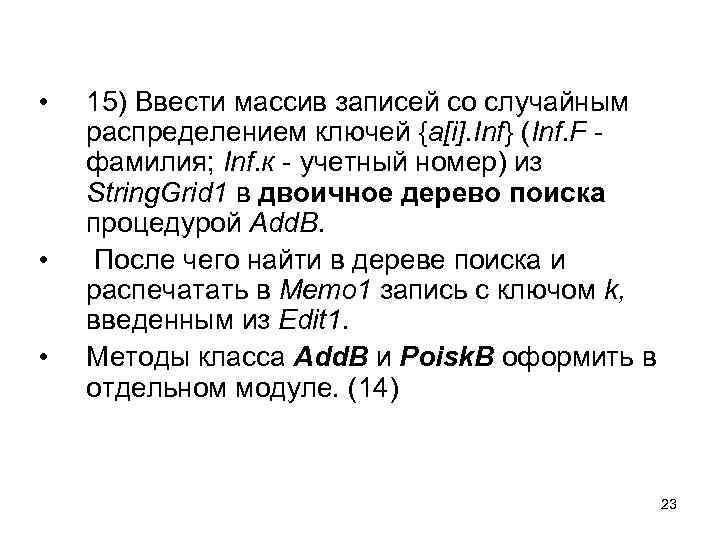 • • • 15) Ввести массив записей со случайным распределением ключей {a[i]. Inf}
