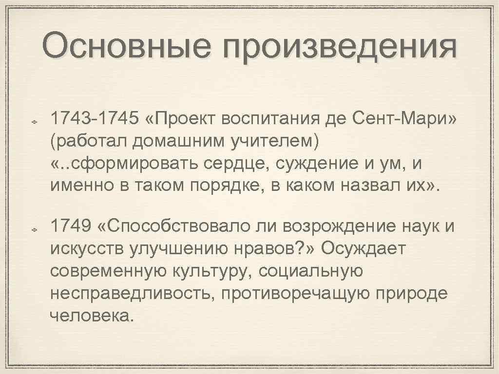 Основные произведения 1743 -1745 «Проект воспитания де Сент-Мари» (работал домашним учителем) «. . сформировать