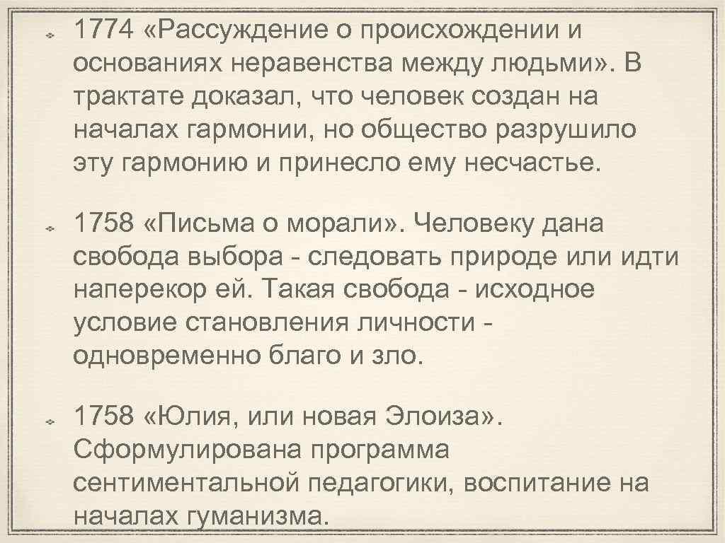 1774 «Рассуждение о происхождении и основаниях неравенства между людьми» . В трактате доказал, что