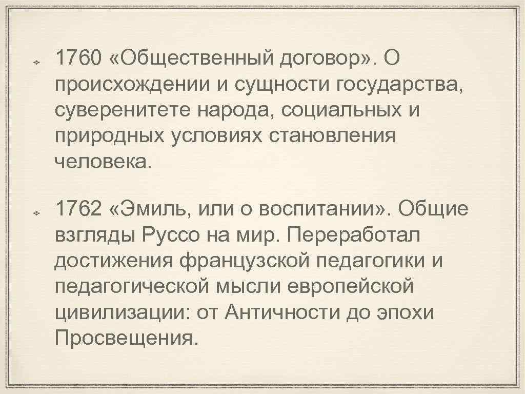1760 «Общественный договор» . О происхождении и сущности государства, суверенитете народа, социальных и природных