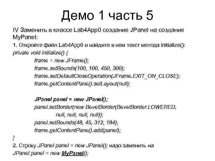 Демо 1 часть 5 IV Заменить в классе Lab 4 App 0 создание JPanel