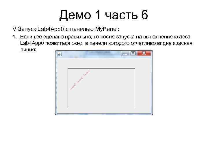 Демо 1 часть 6 V Запуск Lab 4 App 0 с панелью My. Panel: