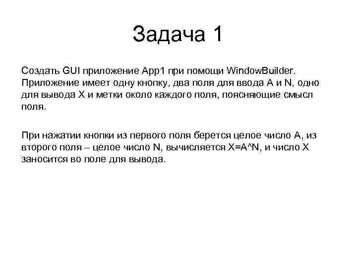 Задача 1 Создать GUI приложение App 1 при помощи Window. Builder. Приложение имеет одну